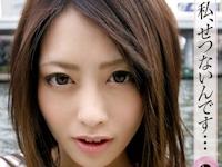 桜井あゆ 新作AV 「私、せつないんです…人妻 桜井あゆ 24歳」 7/5 動画先行配信