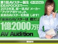 グランプリ1億2千万円! アイデアポケットが「第1回AVスター誕生オーディション」開催