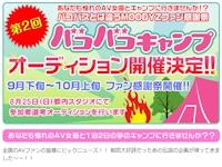 「第2回 MOODYZファン感謝祭バコバコキャンプ」 参加者オーディション開催決定
