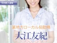 MAX-A 10月新人速報 「大江友紀」