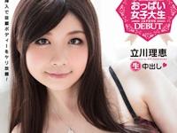 立川理恵 初裏 無修正 裏DVD 「La Foret Girl Vol. 8(ラフォーレガール8) : 立川理恵」 8/23 リリース