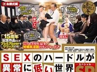 人気企画モノAV  「SEXのハードルが異常に低い世界 6 スペシャル」 8/6 動画配信開始 [DMM]