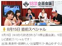 「24時間テレビ エロは地球を救う 2013」 8月15日 直前スペシャル