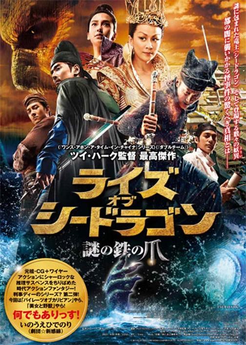 ライズ・オブ・シードラゴン 謎の鉄の爪 (2013)