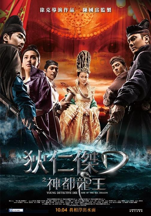 ライズ・オブ・シードラゴン 謎の鉄の爪 (2013)1