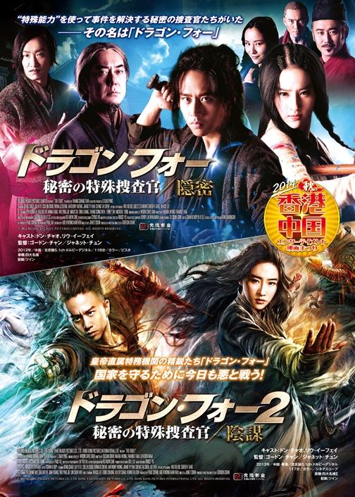 ドラゴン・フォー 秘密の特殊捜査官/隠密 (2012)