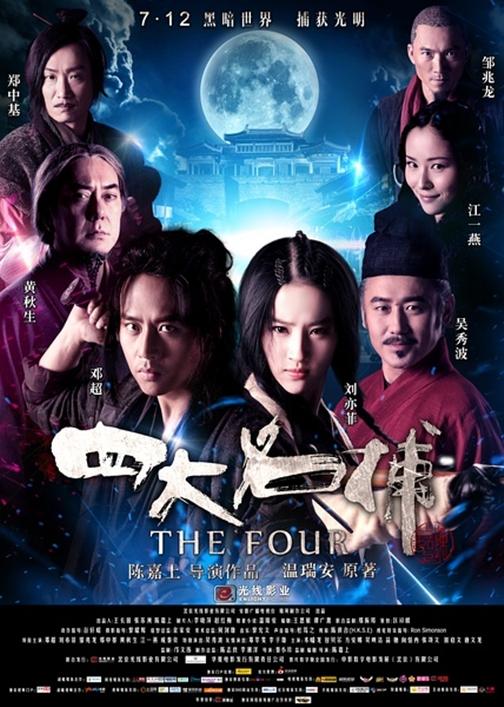 ドラゴン・フォー 秘密の特殊捜査官/隠密 (2012)1