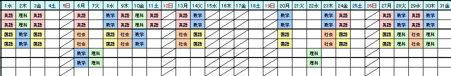 内藤くんの8月夏期講習日程