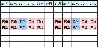 川畑くん夏期講習日程表