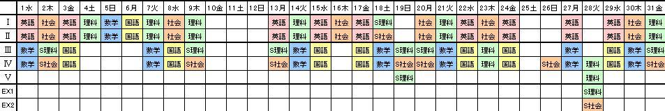 三崎さん夏期講習日程表