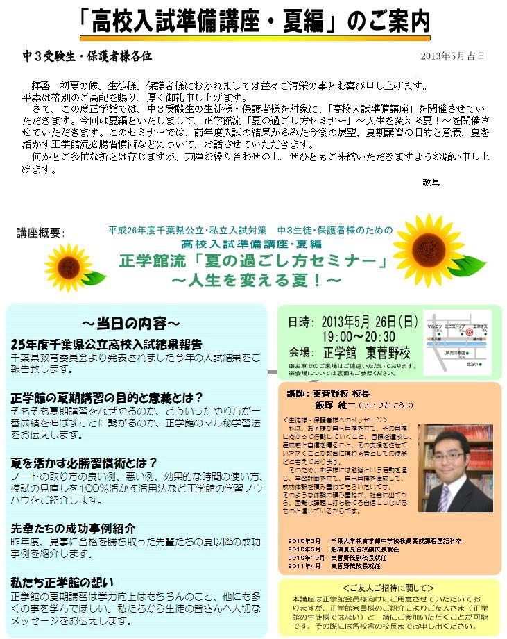 正学館流「夏の過ごし方セミナー」~人生を変える夏!~①
