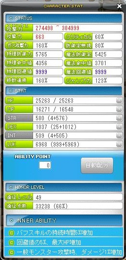 Maple130806_191414.jpg