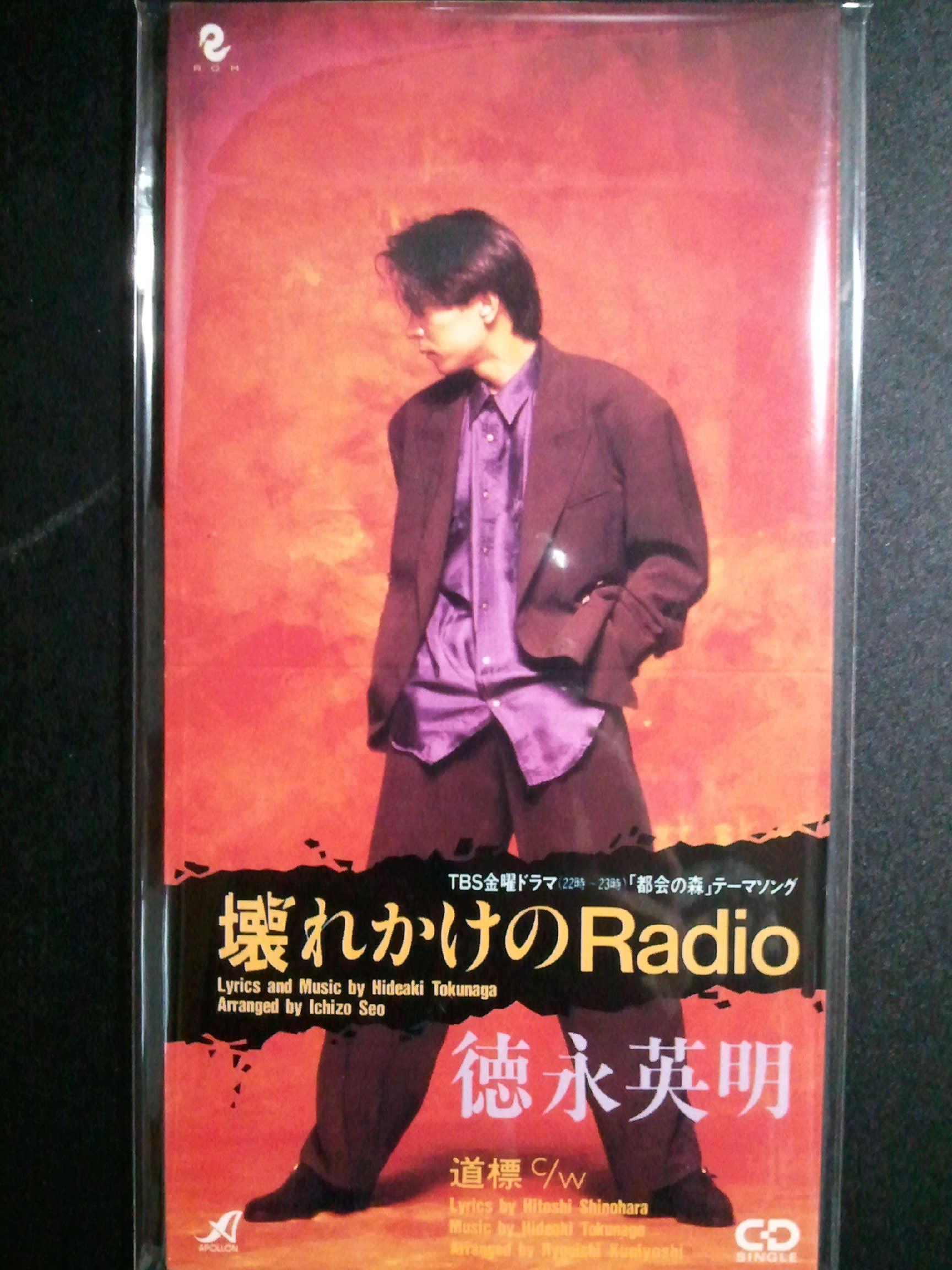 徳永英明 壊れかけのRadio