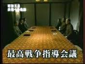 最高戦争指導会議