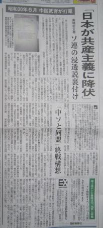 日本が共産主義に降伏