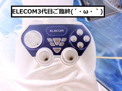 ELECOM3代目ご臨終