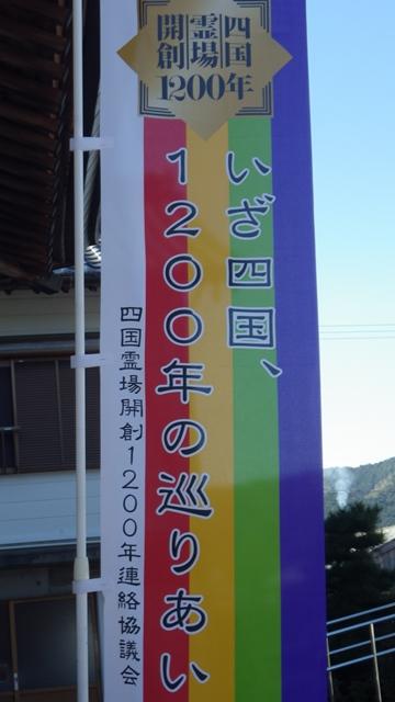 四国霊場開創1200年