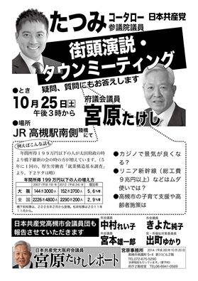 14_10_20chirashi.jpg