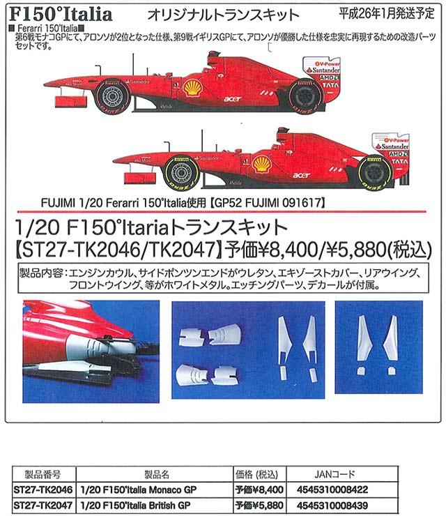 20131225-TK-etc-1.jpg
