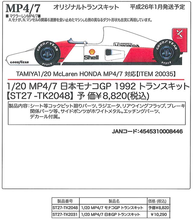 20131225-TK-etc-2.jpg
