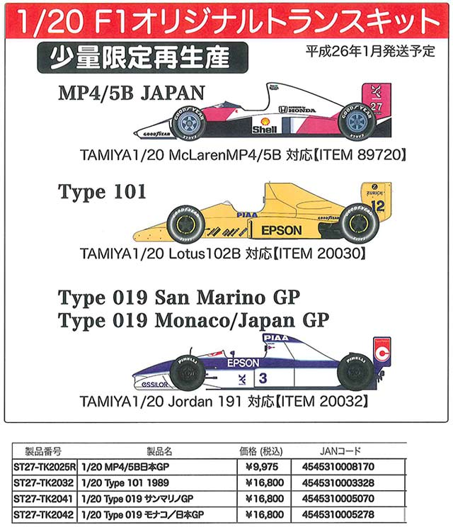20131225-TK-etc-3.jpg