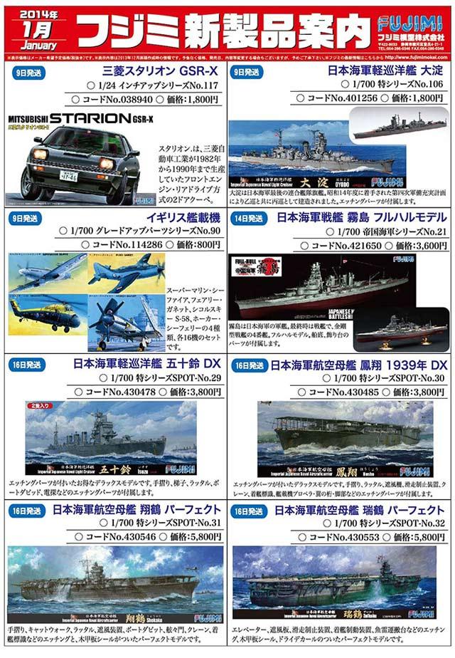 fujimi新製品2014年1月案内-1