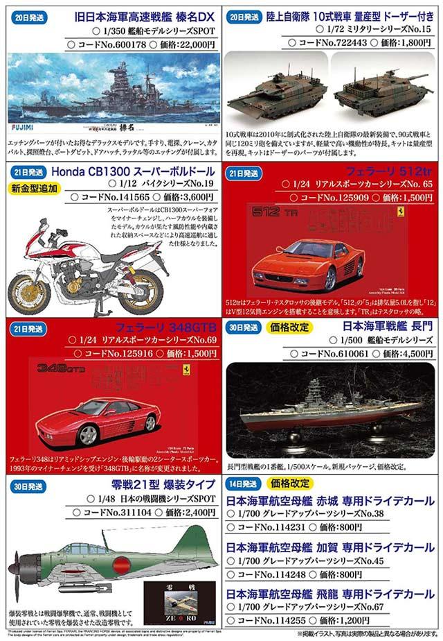 fujimi新製品2014年1月案内-2