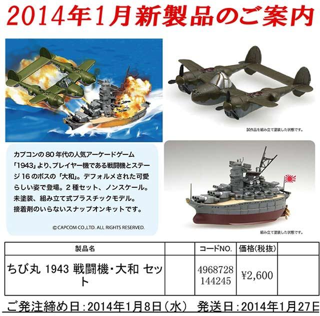FUJIMI-ちび丸1943