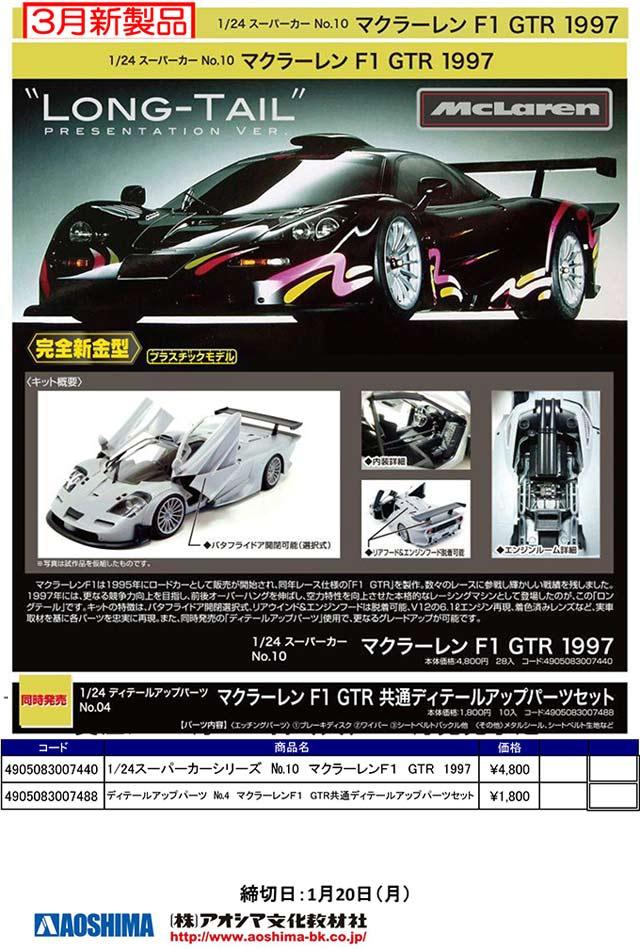 スーパーカー10-マクラーレン