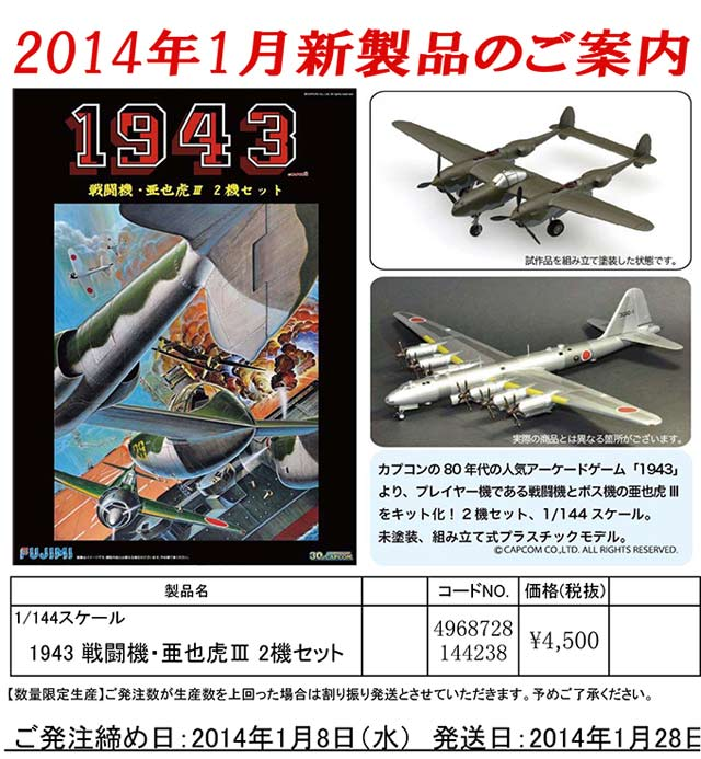 FUJIMI-1943-144.jpg