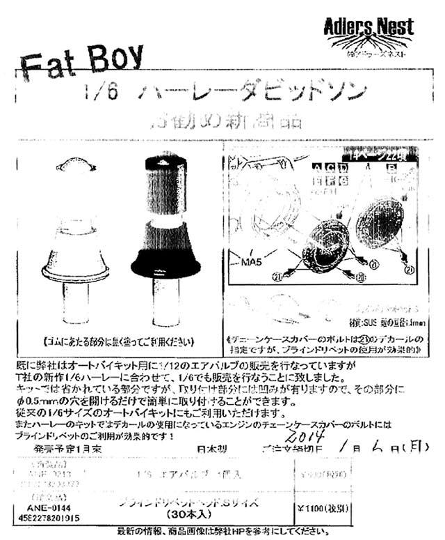 ad-fatboy.jpg
