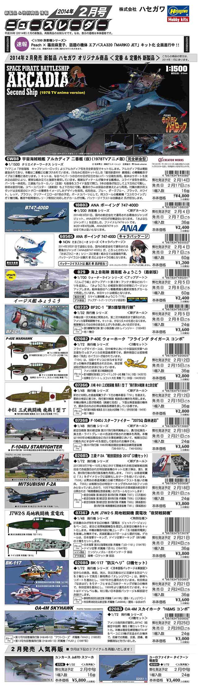 hasegawa-Nr26-2.jpg