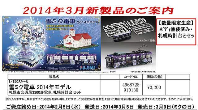 yukimiku2014.jpg