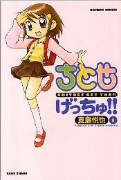 ちとせげっちゅ!! 3 (バンブー・コミックス)