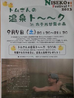 onsen to-ku1