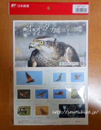 日本野鳥の会の切手