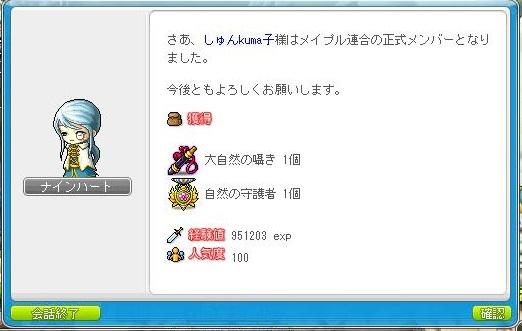 Maple140203_231216.jpg