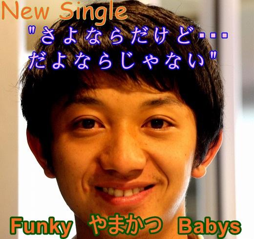 newfunkybabys3.jpg