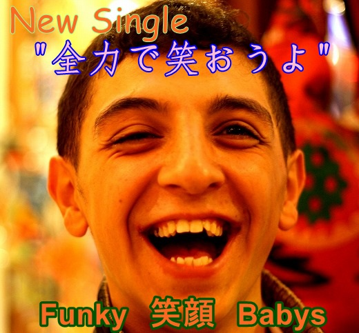 newfunkybabys4.jpg