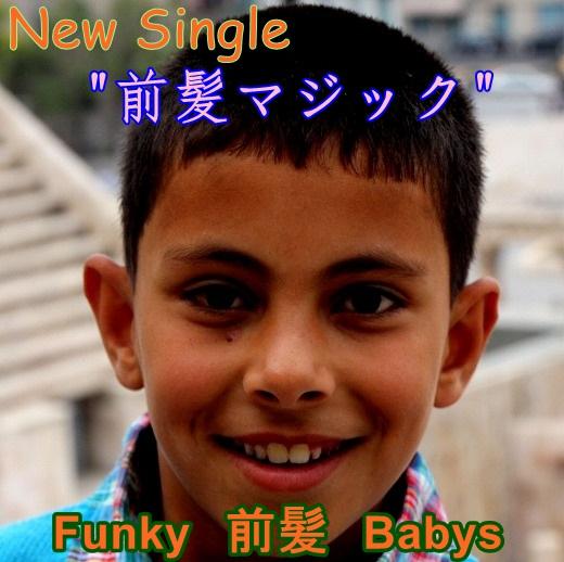 newfunkybabys6.jpg