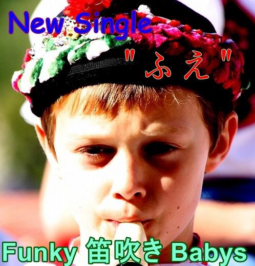 newfunkyfuefuki.jpg
