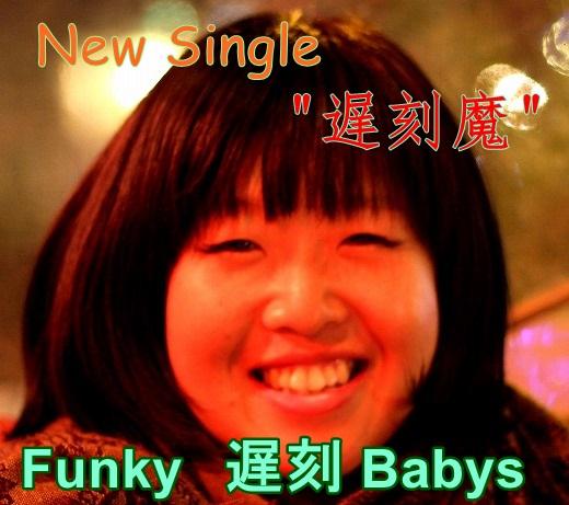 newfunkypaticiebabys2.jpg