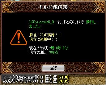 対ЖRyrucuzmЖ 131007