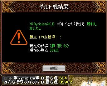 対ЖRyrucuzmЖ 131018