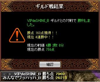 対VIPdeSHINE 130925