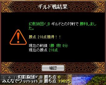 対幻影旅団 131013