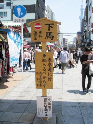 20130506_Asakusa_12