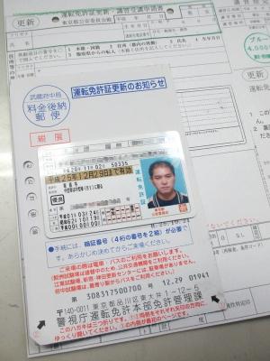 20131215_License_04