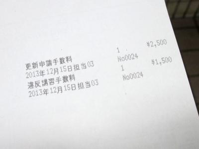 20131215_License_05