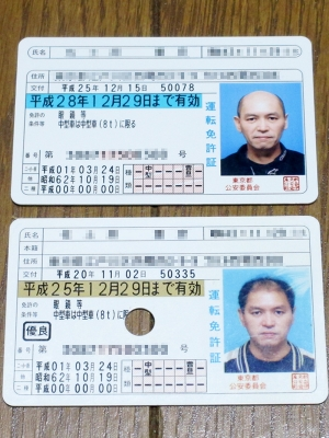 20131215_License_13